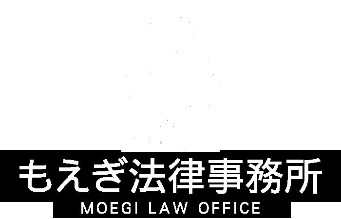 青梅の弁護士、無料相談はもえぎ法律事務所|東京・多摩